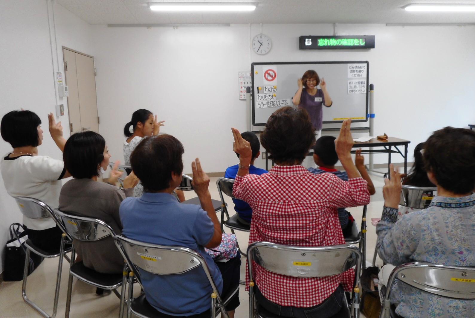 初心者手話講習会を開催します【中止になりました】